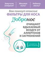Добронос Фильтры для носа от пыли и аллергенов
