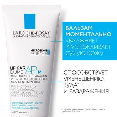 La Roche-Posay Липикар AP+М Бальзам для лица и тела 200мл