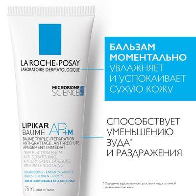La Roche-Posay Липикар AP+ Бальзам для лица и тела 75мл