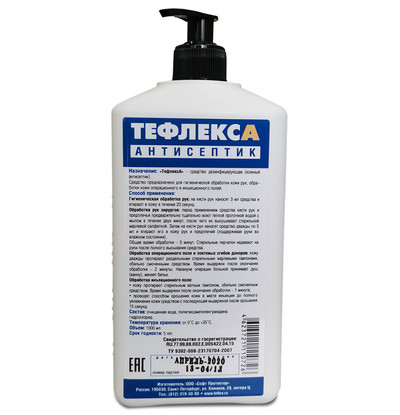 Кожный антисептик ТефлексА 1 литр