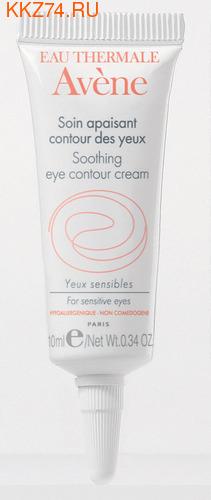 Avene Успокаивающий крем для контура глаз 10мл